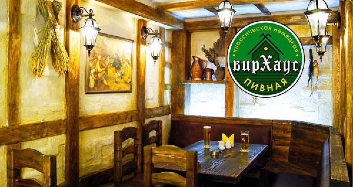 """Меню и напитки со скидкой 40% в сети немецких пивных ресторанов """"БирХаус"""""""