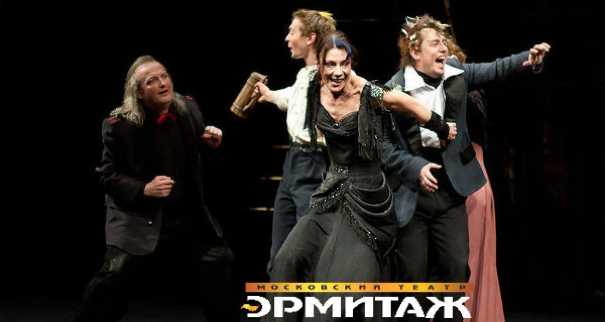 """Все билеты в театр """"Эрмитаж"""" за полцены"""
