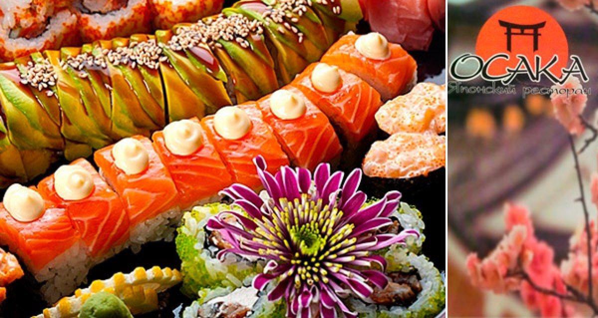 "Ощутите магию блюд японской кухни! Скидки до 50% на меню и напитки в ресторане ""Осака"""