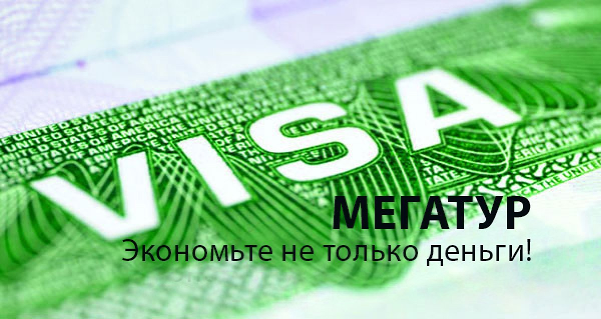 """Шенгенская виза – ДАРОМ! Скидка 100% на оформление финской шенгенской визы + подарок от компании """"Мегатур"""""""