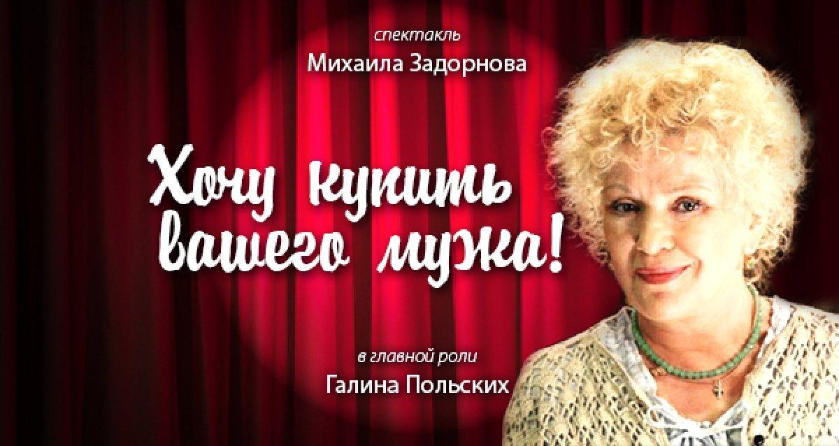 """Комедийный спектакль Михаила Задорнова """"Хочу купить вашего мужа"""" со скидкой 50% на сцене ЦДКЖ"""
