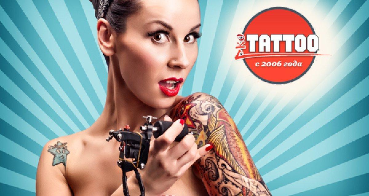 Выделяйтесь из толпы со стильной тату! Стильные татуировки от 725р. и татуаж от 1650р.