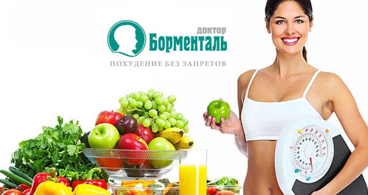 Кейс: «48 заявок на диагностику по похудению в клинику борменталь.