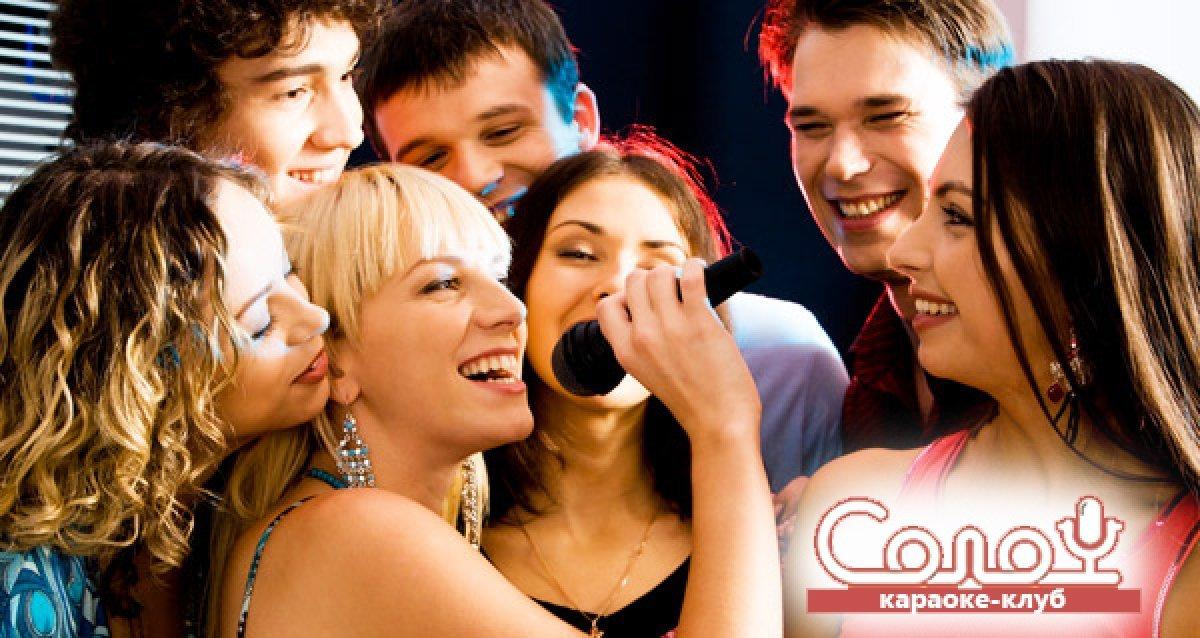 Пение — залог отличного настроения! Скидка 50% на аренду кабины и 20% на меню и напитки от караоке-клуба «Соло»