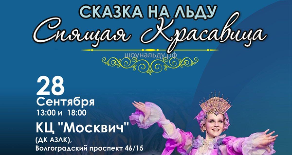 Только один день — 28 сентября! Грандиозное шоу на льду «Спящая красавица»: спектакль для всей семьи! Билеты за полцены!