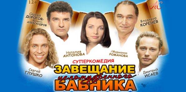 Премьера! Билеты на комедийный спектакль «Завещание целомудренного бабника» 3 ноября за полцены!