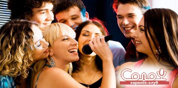 Пойте с еще большим удовольствием в караоке-клубе «Соло»! Скидка 50% на аренду кабины и 20% на меню и напитки + приятные бонусы каждый день!