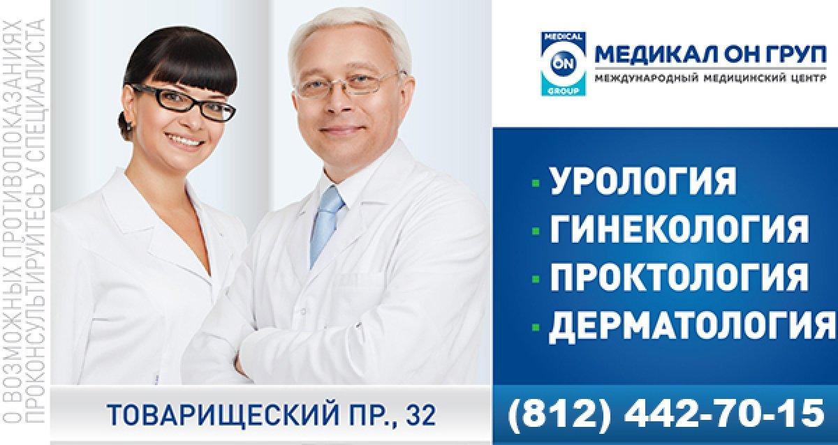 Медикал он групп и простатит простакор для профилактики простатита у мужчин