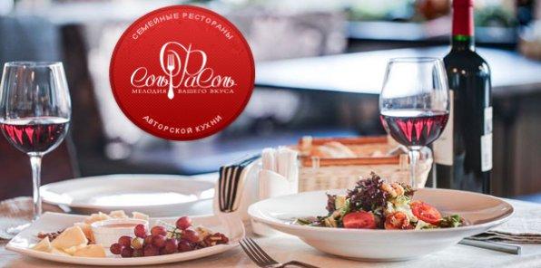 Феноменальные по вкусу блюда в ресторане «Сольфасоль»! Скидка 50% на алкоголь и 30% на блюда европейской и японской кухни