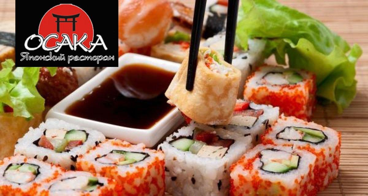 Насладитесь блюдами японской кухни в уютной атмосфере ресторана «Осака»! Скидка 50% на все меню и крепкий алкоголь!