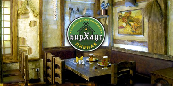 Вековые немецкие традиции! Скидка 40% на все меню и напитки в сети немецких пивных ресторанов «БирХаус»!