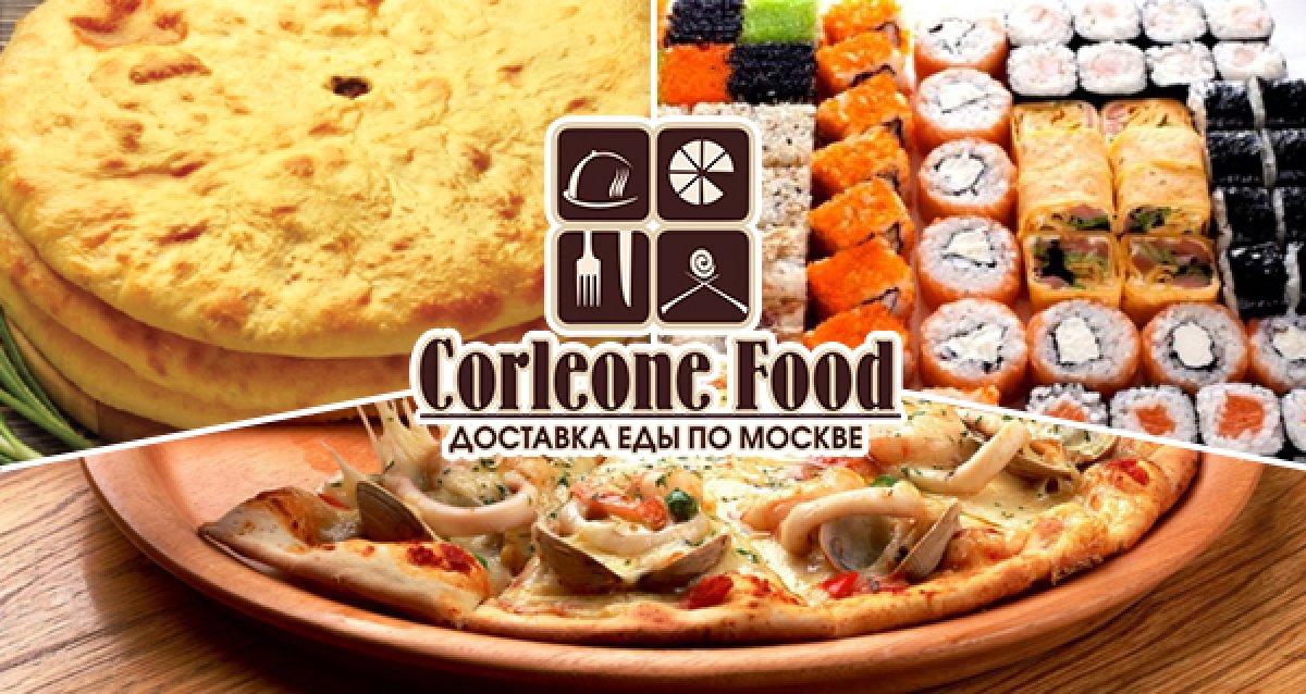 Голод застал вас врасплох? Скидка 50% на все меню! Настоящие осетинские пироги, ароматная итальянская пицца, суши!