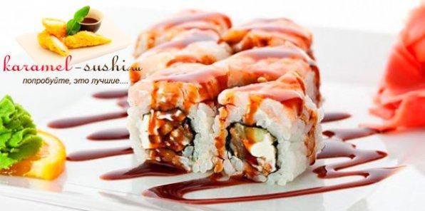 Победите голод! Вкуснейшие суши и роллы уже спешат к вам домой! Скидка 65% на заказ любых блюд японской кухни + ролл в подарок!