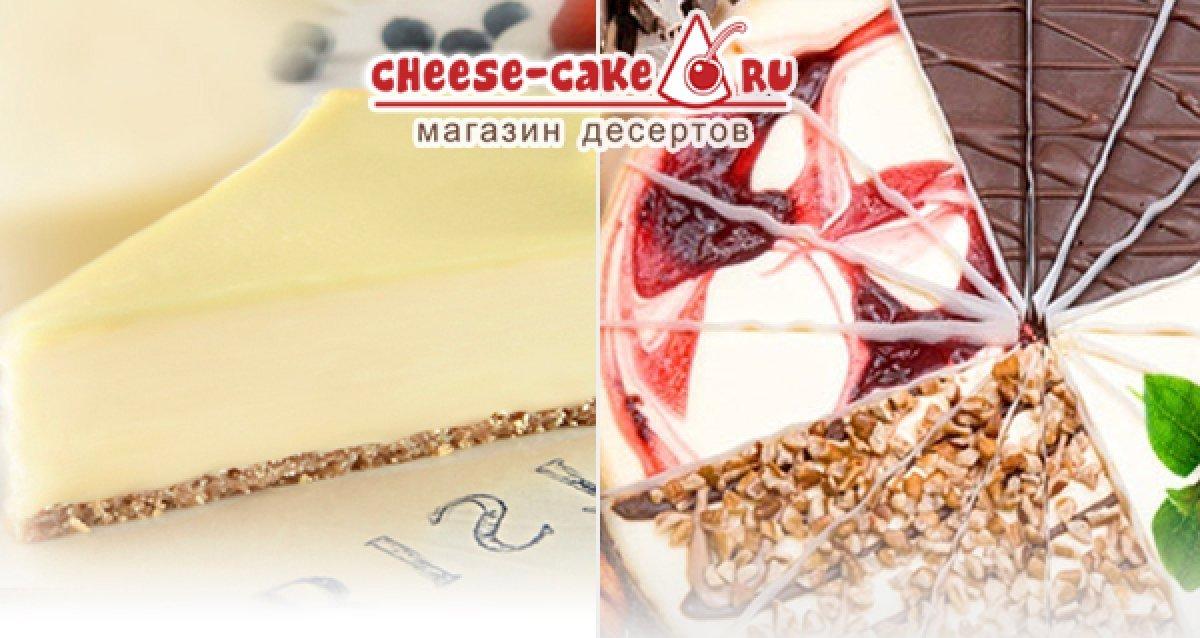 Любимые десерты Мадонны и президентов! 750 р. за 20 порций чизкейка «Нью Йорк»