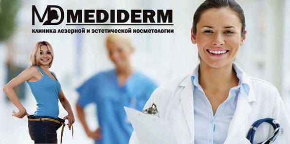 Лучшее для вас! RF + LPG, кавитация, «ЭСМА» от 499 р., УЗ-чистка, RF лица, микротоки от 350 р., лазерная эпиляция и удаление сосудов от 500 р.