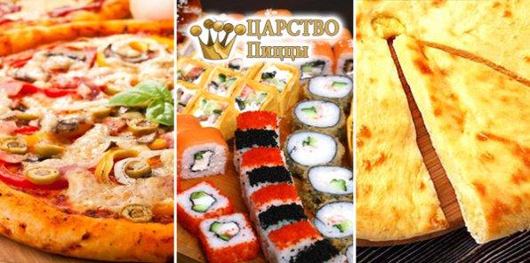 Отменные блюда с доставкой домой! Скидки до 60% на тайскую, китайскую, японскую кухню, осетинские пироги, пиццу, салаты и другое
