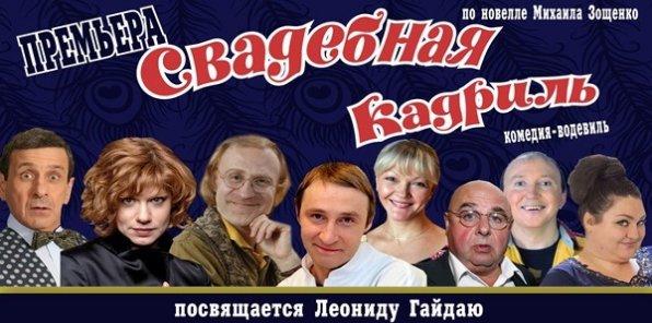 Любимые актеры в спектакле «Свадебная кадриль» по пьесе Михаила Зощенко! 21 декабря в 19:00 на сцене «ЦДКЖ»