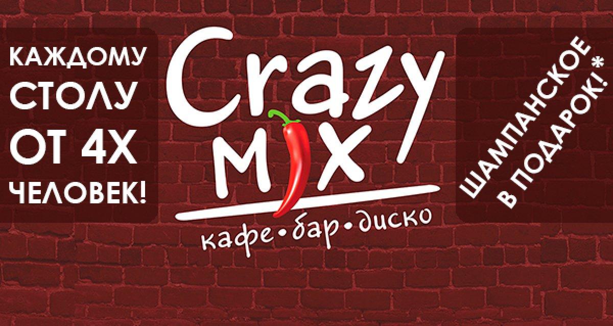 Самые зажигательные вечеринки! Скидка 50% на все меню в дискобаре Crazy MiX + новогоднее предложение
