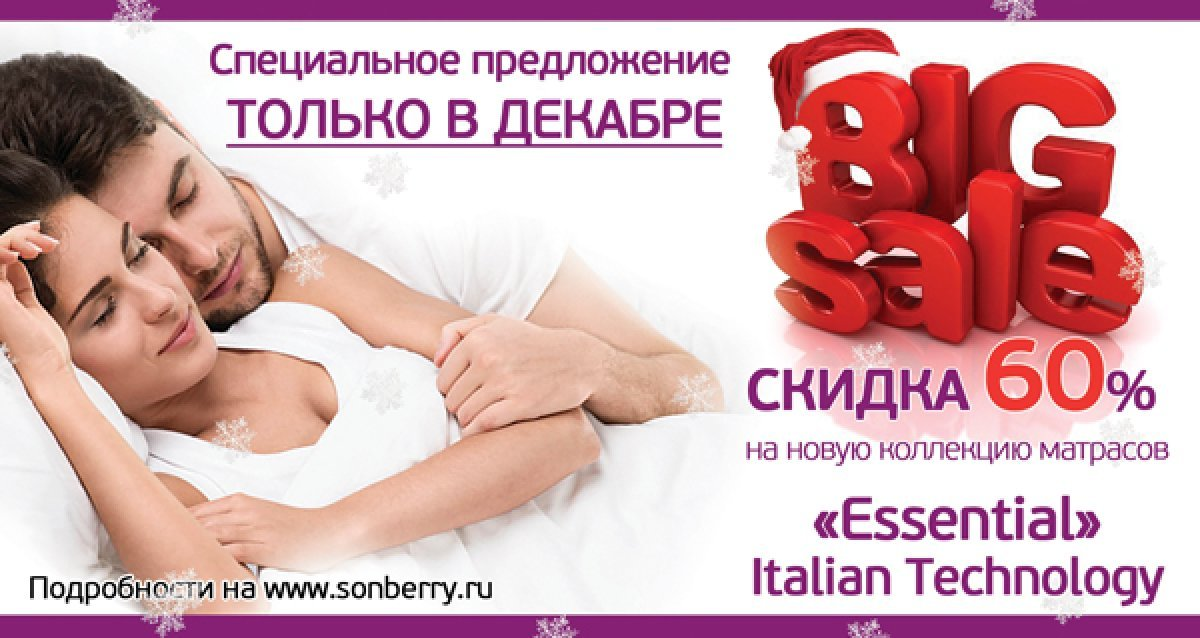 Матрасы Sonberry - каждую ночь вместе! Скидка 60% на новую коллекцию матрасов Essential в интернет-магазине Sonberry