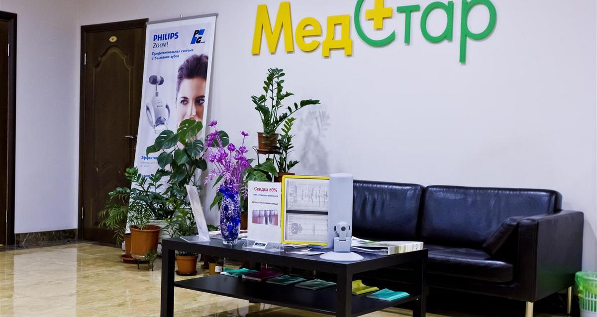 интерьер стоматологии МедСтар