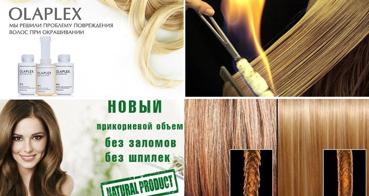 услуги для волос