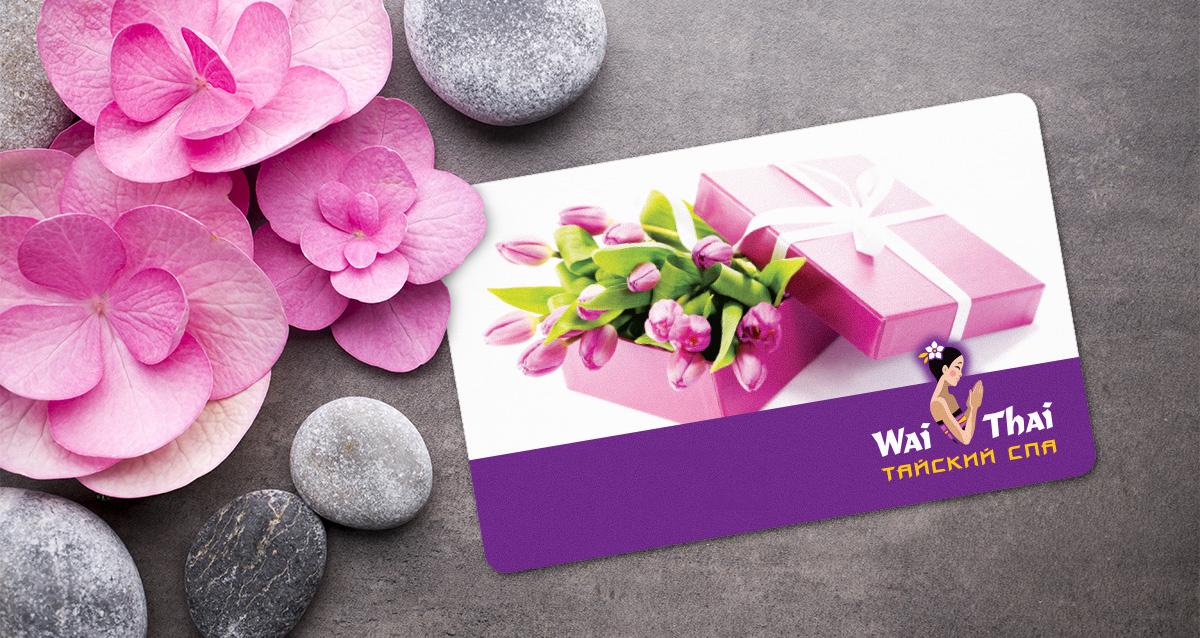 сертификат в Салон тайского и балийского массажа