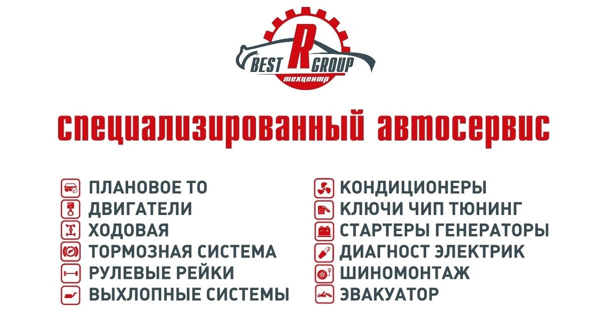 услуги автосервиса BestRgroup