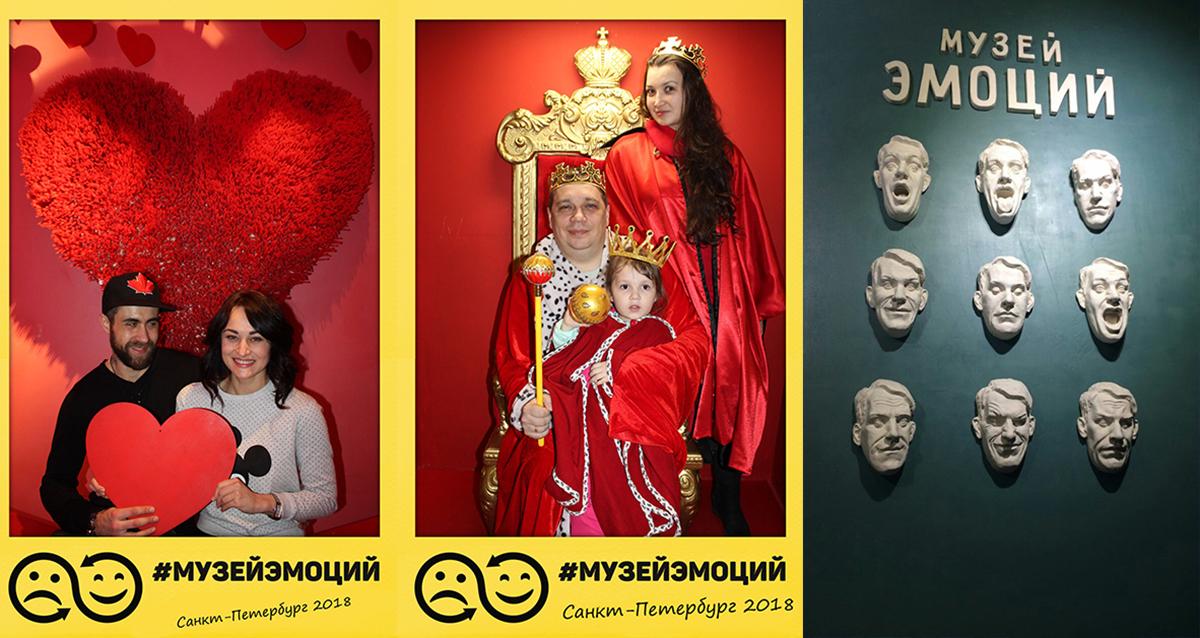 «Музей Эмоций»