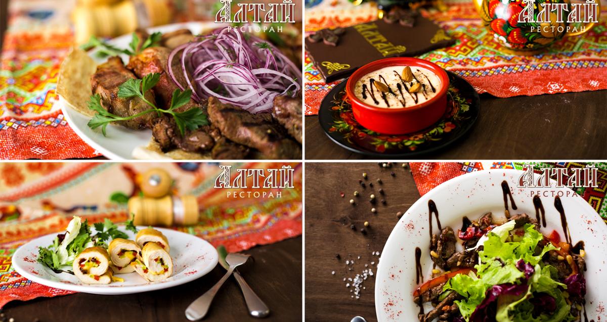 блюда ресторана алтай