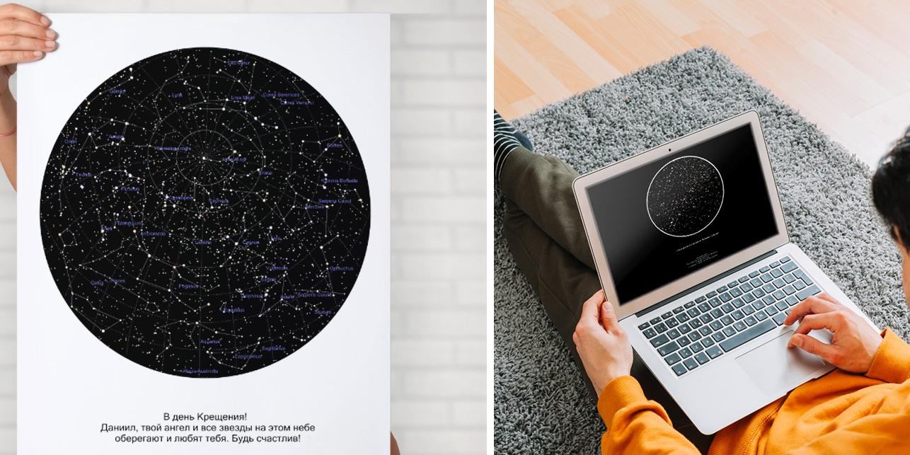 Акция в интернет-магазине Star Map
