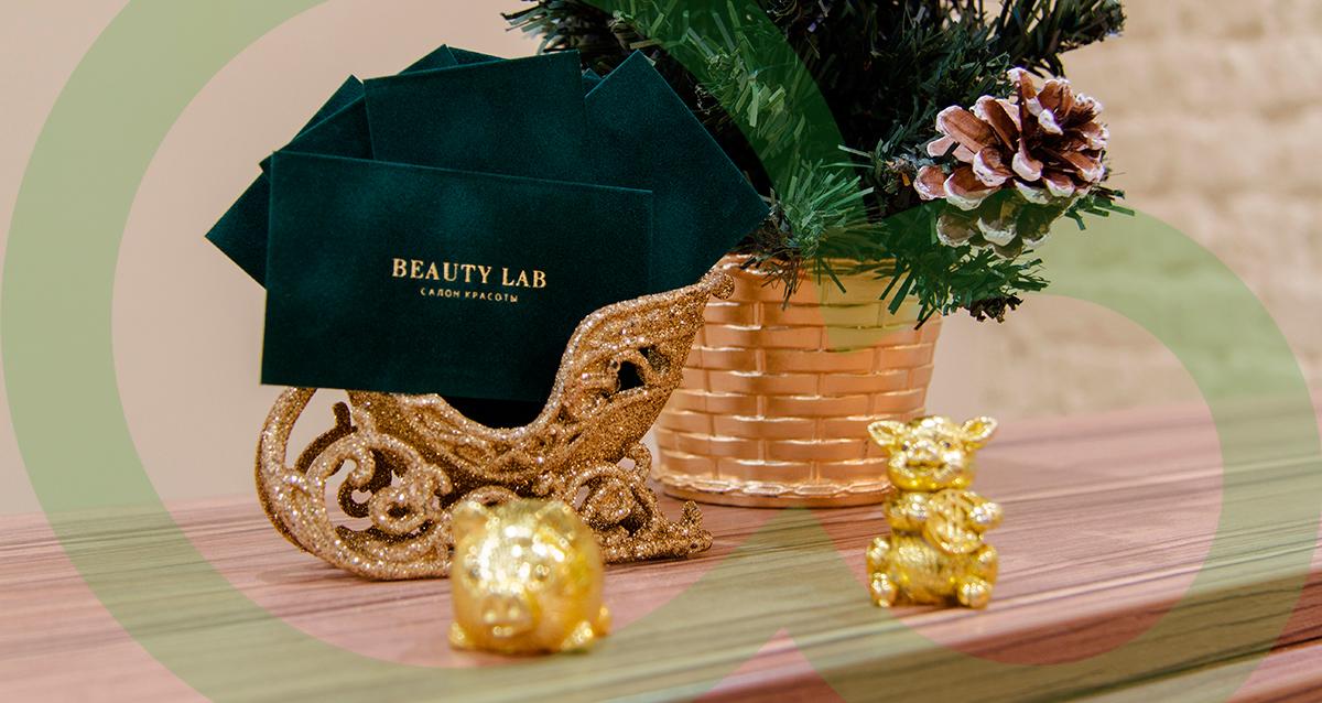 интерьер салона Beauty Lab