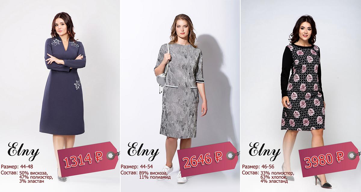 платье магазина модной одежды «Орхидея»
