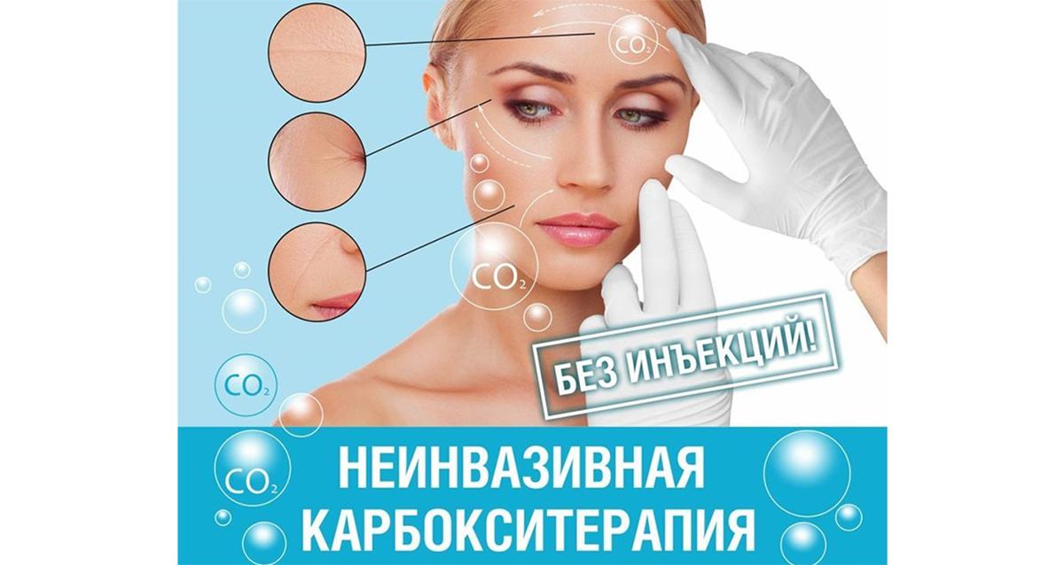 прием косметолога